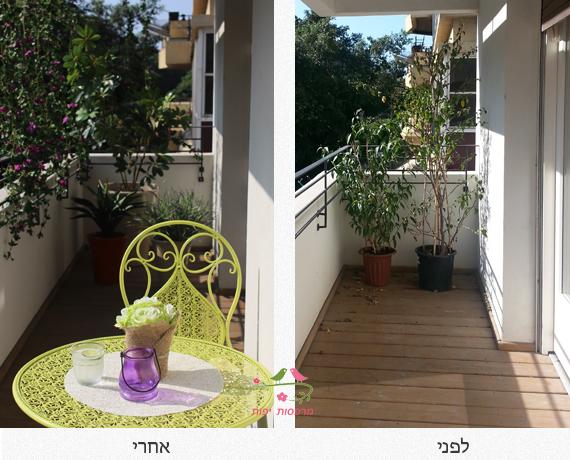 מרפסות יפות לפני אחרי עיצוב המרפסת