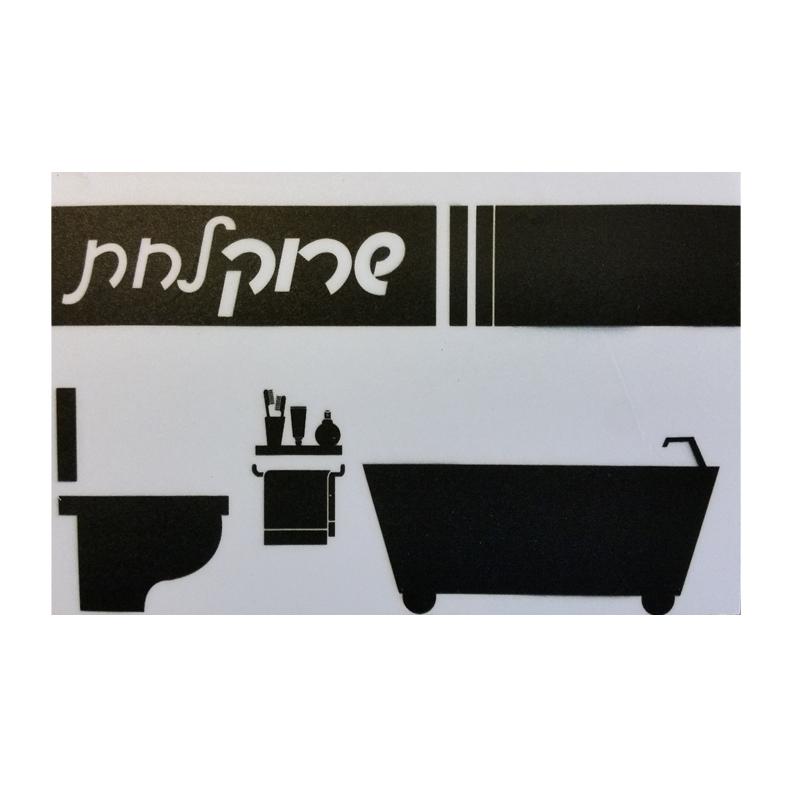 מרפסות יפות שילוט שחור לבן לאמבטיה ושירותים