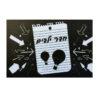 מרפסות יפות שלט שחור לבן חדר ילדים