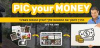 צחי ורבר קורס צילום לערוץ הכנסה פאסיבי PIC your MONEY