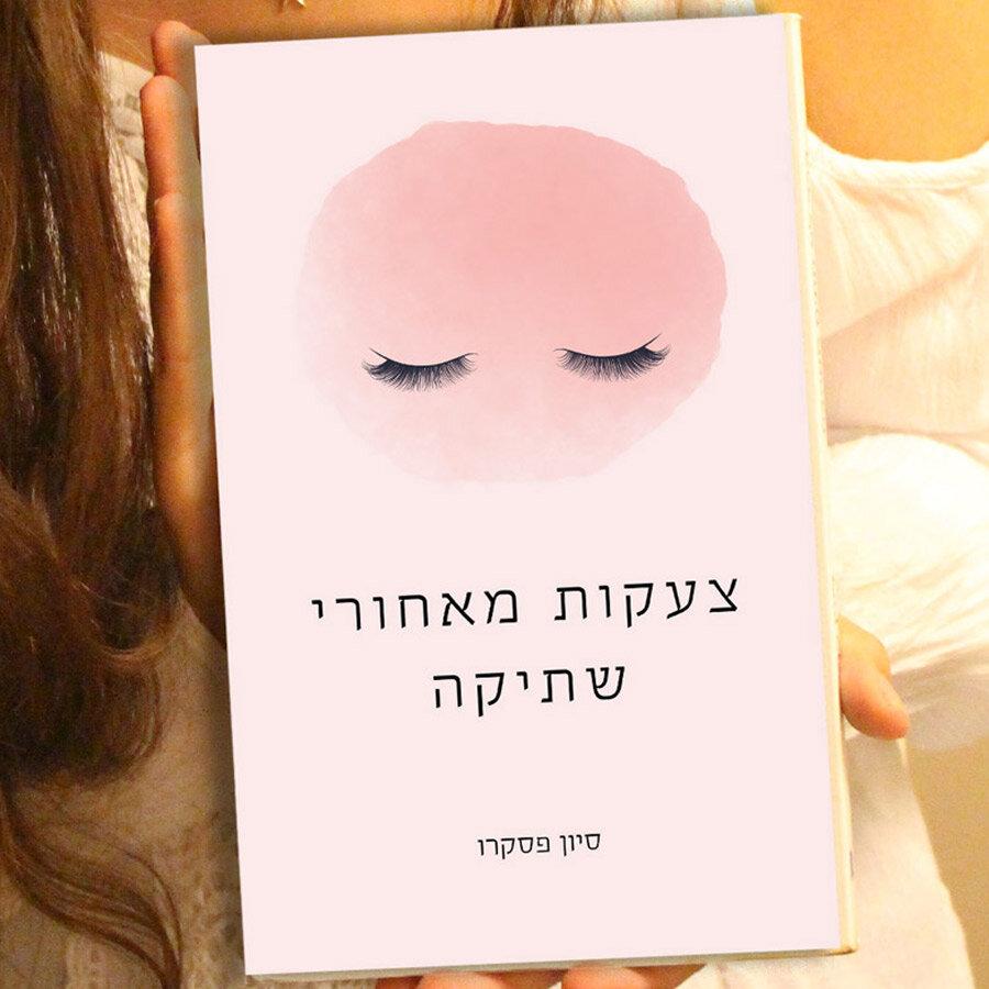 ספר - צעקות מאחורי שתיקה
